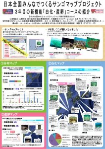 2010JCRS_Posterのサムネイル