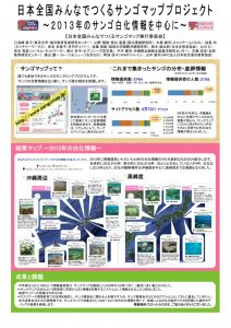 2013JCRS_Posterのサムネイル
