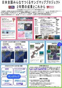 sangomap_result2009-2のサムネイル